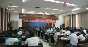十三届省委第十轮巡视完成进驻开展工作