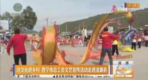 送文化进乡村 西宁市总工会文艺宣传活动走进湟源县