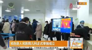祁连县人民医院儿科正式单独成立