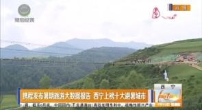 携程发布暑期旅游大数据报告 西宁上榜十大避暑城市