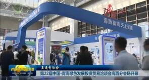 第22届中国·青海绿色发展投资贸易洽谈会海西分会场开幕