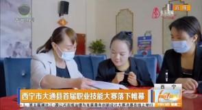 西宁市大通县首届职业技能大赛落下帷幕