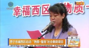 """西宁市城西区启动""""物质+服务""""社会救助项目"""