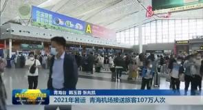 2021年暑运 青海机场接送旅客107万人次