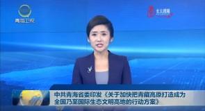 中共青海省委印发《关于加快把青藏高原打造成为全国乃至美高梅官方网生态文明高地的行动方案》