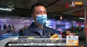 """西宁市交通局开展""""执法体验周""""站所开放日活动"""