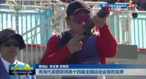 青海代表团获得第十四届全国运动会首枚奖牌