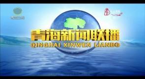 《海东市河湟文化保护条例》正式施行