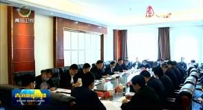 中央第十五督导组召开与驻青重点案件交叉评查组见面座谈会