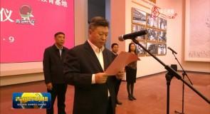 中国原子城·九三学社全国传统教育基地揭牌仪式举行