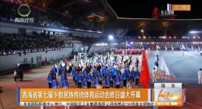 青海省第七届少数民族传统体育运动会昨日盛大开幕