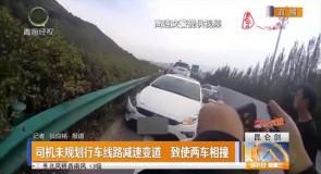 司机未规划行车线路减速变道 致使两车相撞