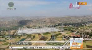 佑宁-西宁北750千伏线路工程1标段施工进入冲刺阶段