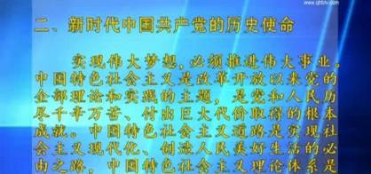 党的十九大报告精神解读 二、新时代中国共产党的历史使命