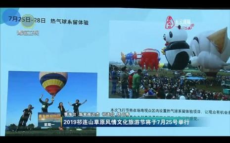2019祁连山草原风情文化旅游节将于7月25号举行