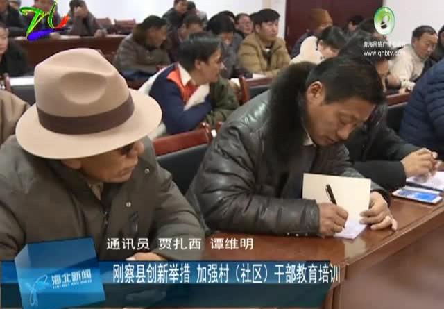刚察县创新举措 加强村(社区)干部教育培训