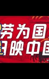 勤劳为国本 红日映中国
