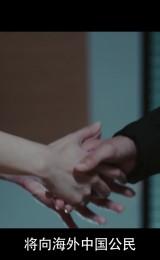 《外交部公益宣传片》15秒
