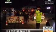 交管部门开展夜查保障春节期间市区道路安全有序