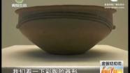 密探叨叨叨 :梦回马家窑 用双手触摸彩陶的温度
