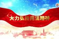 青海省 12.4 宪法宣传周公益宣传片
