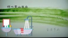 节水 护水