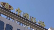 国家税务局宣传片
