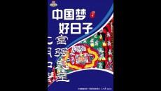 中国梦 好日子