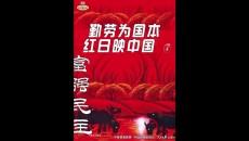 红日映中国