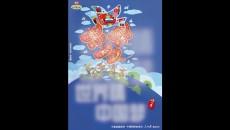 世界情 中国梦