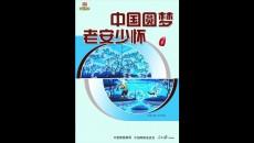 中国圆梦 老安少怀