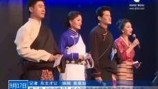 """第三届""""岗尖梅朵""""杯全国藏族大学生原创诗歌朗诵大赛暨第五届""""岗尖梅朵文学奖""""颁奖晚会在西宁举办"""