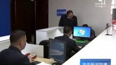 12309检察服务中心挂牌运行