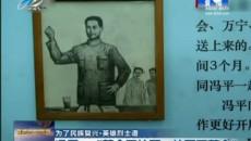 """冯平:""""革命不怕死,拍死不革命"""""""