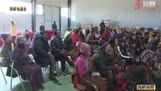 泽库县省级精准扶贫产业园区2018年度贫困户集中分红仪式