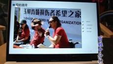 《百姓十分钟》232期汉语--脊髓损伤患者的希望之家