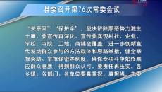 县委召开第76次常委会议