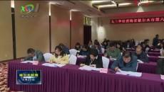 九三学社格尔木市支社召开第六次社员大会