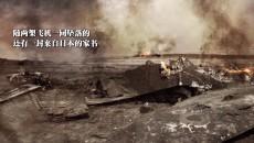 纪念中国人民抗日战争暨世界反法西斯战争胜利70周年——战争浩气长存 和平需要守望