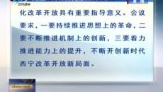 西寧市委全面深化改革委員會召開第六次會議 學習中央和省委全面深化改革委員會會議精神 審議有關改革事項 聽取有關匯報 王曉主持并講話
