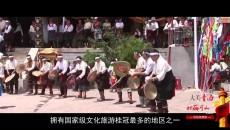 029 喜看青海新藏区