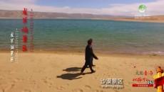 051 龍羊峽景區宣傳片