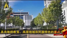 069 畢業季!帶你逛青海最美的大學校園!