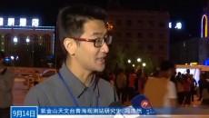 紫金山天文臺青海觀測站舉辦中秋觀月系列科普活動