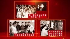 偉大歷程 輝煌成就——慶祝中華人民共和國成立70周年微視頻