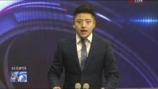 玉樹新聞聯播 20191107