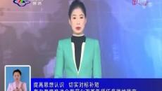 果洛新聞聯播 20191201