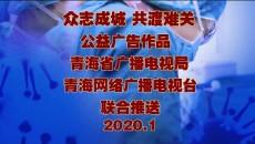 抗擊病毒宣傳片(3)