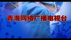 貴德縣廣播電視臺防控疫情公益廣告