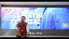 """""""青海花兒""""版疫情防控公益片"""